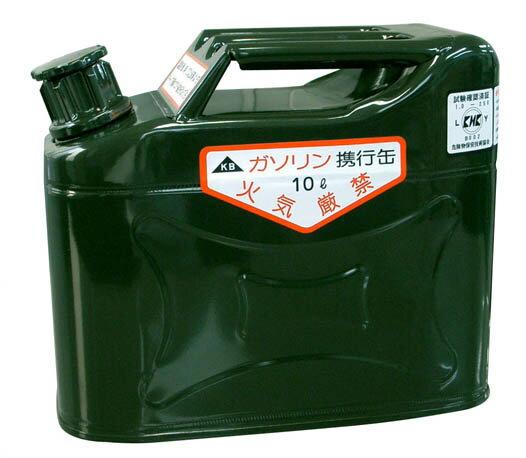 ガソリン携行缶10リットルKS-10Z(ジープ型)KS10Z レジャーボート 水上バイク ボートにジェットスキーからカートまで