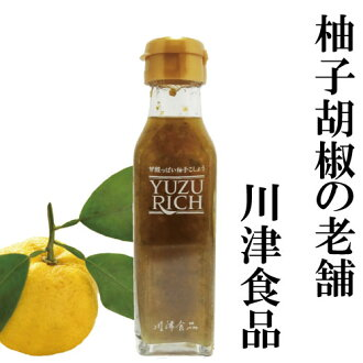 Sweet and sour citrus pepper YUZURICH120ml