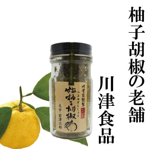 粒柚子胡椒60g【ゆずこしょう】【国産】【川津食品】