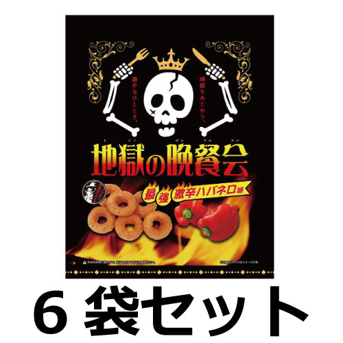 地獄の晩餐会6袋セット≪激辛≫≪スナック≫(ハバネロ 辛い コーンスナック お菓子)