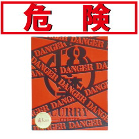 18禁カレー200g 危険≪激辛≫≪カレー≫≪罰≫≪バツ≫