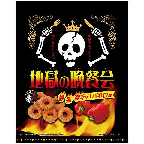 地獄の晩餐会≪激辛≫≪スナック≫(ハバネロ 辛い コーンスナック お菓子)