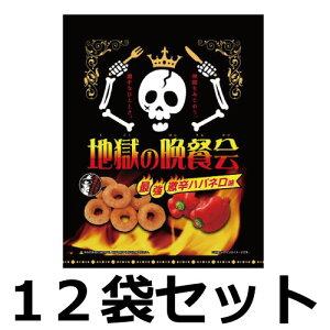 ≪激辛 スナック≫地獄の晩餐会60g×12袋(ハバネロ 辛い スナック)