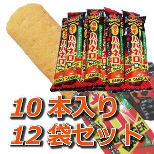 大人のプレミアムスティック 激辛ハバネロ味 10本入12袋1ケース