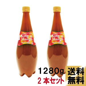 アップルマンゴーソース1280g 2本セット マンゴージュース 完熟マンゴー フレーバーズダリ 送料無料