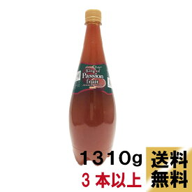 ダリ パッションフルーツソース1310g パッションフルーツジュース 果汁50%以上 ピューレ 楽ギフ_包装選択 楽ギフ_のし
