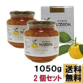 香味柚子茶ユジャロン1050g 2個セット 母の日 父の日 柚子茶 ギフト