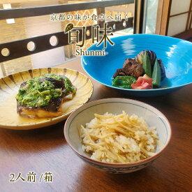 旬味−先斗町ふじ田のお届けセット− お取り寄せ、ご自宅、京料理、和食、詰め合わせ