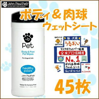 John Paul pet body & meat balls wet sheet 45 / 5,000 yen or more in and dog care / care.