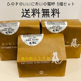 猫砂 森のねこトイレ 2.5L ひのきの猫砂5個セット 4個分で1個おまけ 国産 猫 トイレ