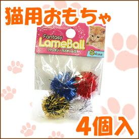 ファンタジーワールド ファンタジーラメボール S 4個入5000円以上で送料無料 あす楽対応 猫用 おもちゃ