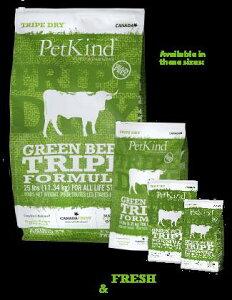 PetKind TripeDry グリーンビーフトライプ 230gグレインフリー グルテンフリー キノア オーガニックキノア キヌア  5000円以上で送料無料