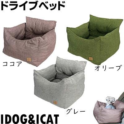 IDOG&ICATひんやり防虫撥水ドライブベッドアイドッグ(ネイビー・ブラウン・チャコール)
