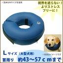 ムーンカラー/最新型エリザベスカラー L(大型犬用)/※犬種によっては口が届いてしまう可能性がございます/初期不良以外の返品はお受けできません//送料無料/あす...