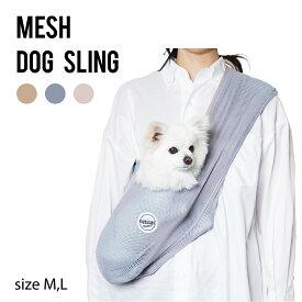 メッシュドッグスリング Mサイズ MANDARINE BROTHERS(マンダリンブラザーズ) / ライトベージュ・グレー・ラテ【送料無料・ネコポスでお届けします・代引不可】犬 キャリーバッグ スリング ペットキャリー メッシュ 春夏