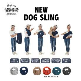 MANDARINE BROTHERSDog Sling Mサイズ/ 【クリックポストOK!】犬/キャリーバッグ/スリング/ペットキャリー