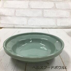 ヘルスウォーター フードボウルL(AHF-L) 犬用食器 陶器 5000円以上で送料無料