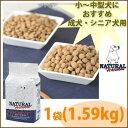 ナチュラルハーベスト/ベーシックフォーミュラ/メンテナンススモール/フレッシュラム/1.59kg×1袋/ポイント10倍/Natural Harvest//送料無料/あす楽対応/