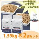 ナチュラルハーベスト/ベーシックフォーミュラ/メンテナンススモール/フレッシュラム/1.59kg×2袋/ポイント10倍/Natural Harvest//送料無料/あす楽対応/