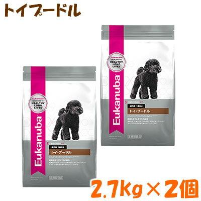 ※在庫限り※ユーカヌバ 犬種別サポート トイプードル 成犬用 1歳以上 2.7kg×2個セット/送料無料/★S/あす楽対応/正規品/