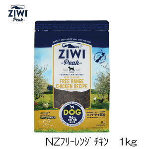 ZiwiPeak ジウィピーク エアドライ・ドッグフード NZフリーレンジチキン 1kg 5000円以上で送料無料 あす楽対応 犬 フード エアドライ チキン