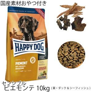 ハッピードッグセンシブル ピエモンテ(栗・ダック&シーフィッシュ) 10kg 穀物不使用 ポテト不使用 チキン不使用 小型犬 アレルギーケア3980円以上で送料無料