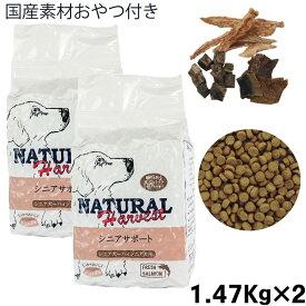 ナチュラルハーベスト シニアサポート 1.47kg×2袋 高齢犬フード 消化が良いフード送料無料 あす楽対応
