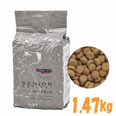 ナチュラルハーベスト/シニアサポート(ハイシニア用食事療法食) 1.47kg 1袋/Natural Harvest//5000円以上で送料無料/あす楽対応/