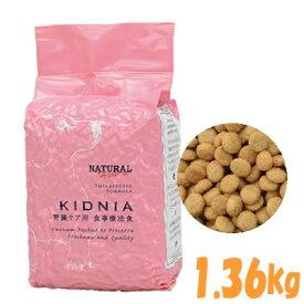 ナチュラルハーベスト キドニア 1.36kg×1袋 5000円以上で送料無料