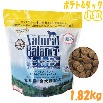 ナチュラルバランス ポテト&ダック スモールバイツ/小粒 1.82kg/5000円以上で送料無料//犬 フード/アレルギー/グレインフリー/