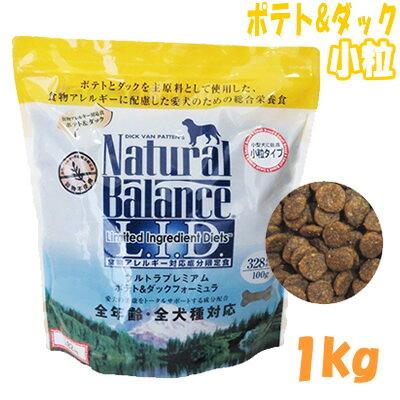 ナチュラルバランス ポテト&ダック スモールバイツ/小粒 1kg/5000円以上で送料無料//犬 フード/アレルギー/グレインフリー/