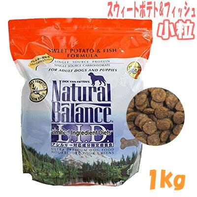 ナチュラルバランス スウィートポテト&フィッシュ スモールバイツ/小粒 1kg/5000円以上で送料無料//犬 フード/グレインフリー/