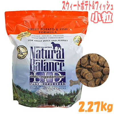 ナチュラルバランス スウィートポテト&フィッシュ スモールバイツ/小粒 2.27kg/5000円以上で送料無料//犬 フード/グレインフリー/