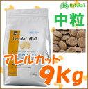 be-NatuRal(ビィナチュラル) アレルカット 中粒 9kg/ビーナチュラル//送料無料/