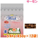 ロングライフ ウィッシュ サーモン 5.4kg(450g×12袋)/送料無料//犬 フード/