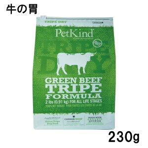 PetKind TripeDry グリーンビーフトライプ 230gグレインフリー グルテンフリー キノア オーガニックキノア キヌア 3980円以上で送料無料