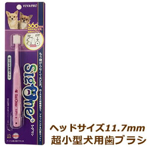 歯ブラシ シグワン 超小型犬用 ヘッドサイズ11.7mm送料無料*普通郵便のため代引きはお選びいただけません。