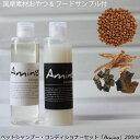選べるおやつ付シャンプー・コンデイショナーセット「Amino」容量容器変更 200ml アロマペットシャンプー 低刺激ペッ…