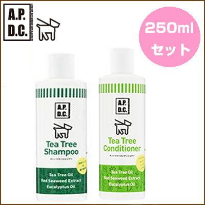 A.P.D.C. ティーツリーシャンプー 250ml&コンディショナー 250mlセット 送料無料 ★S あす楽対応 犬 シャンプー