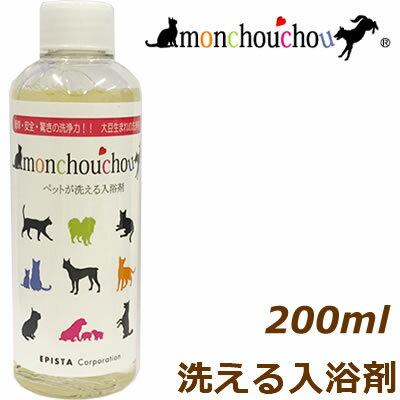 モンシュシュ ペットが洗える入浴剤 200ml 5000円以上で送料無料 あす楽対応