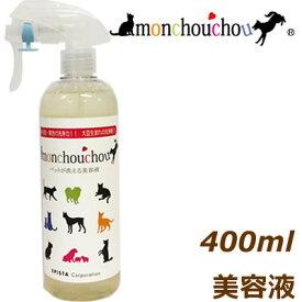モンシュシュ ペットが洗える美容液 400ml 5000円以上で送料無料 あす楽対応 犬 シャンプー