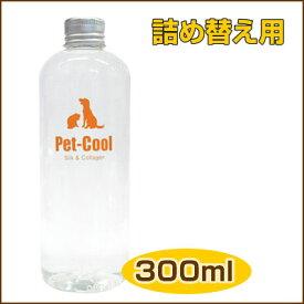 ペットクール シルク&コラーゲン 詰め替えタイプ 300ml 送料無料