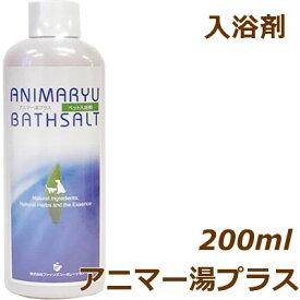楽天ランキング1位獲得 アニマー湯プラス 200ml 5000円以上で送料無料 犬 入浴剤◆代引き不可
