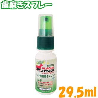 用供瓷花金屬板阿圖克斯比賽特別29.5ml/寵物使用的液體刷牙超过/5000日圆/犬牙磨礪/hamigaki/