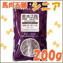 馬肉五膳 シニア 200g(50g×4袋入)/5000円以上で送料無料/犬 おやつ/犬用/高齢
