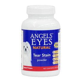 エンジェルズアイズ ナチュラル スイートポテト 75g 犬 猫 サプリメント 涙やけ ペットのサプリメント ペットの瞳 ペットの涙 目の健康 送料無料