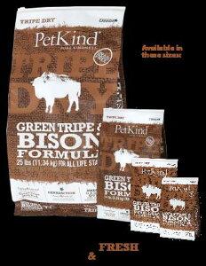 PetKind TripeDry グリーントライプ&バイソン 230gグレインフリー グルテンフリー キノア オーガニックキノア キヌア 5000円以上で送料無料
