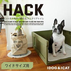 iDog HACK 【ワイドサイズ】愛犬のためのインテリアトイレ 【オリーブ欠品】CONTAINER 犬 トイレ インテリア おしゃれ トイレトレーニング 折りたたみ