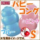 パピーコング S 子犬用/5000円以上で送料無料/犬用 おもちゃ/