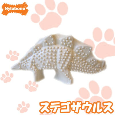 ナイラボーン デンタルダイナソー 恐竜 ステゴザウルス/Nylabone/5000円以上で送料無料/あす楽対応/犬 おもちゃ/